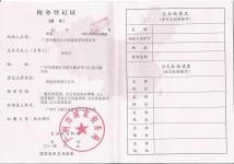 国税证书副本.jpg